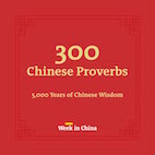 300 Chinese Proverbs