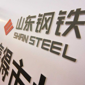 Shan Steel w