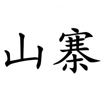 山寨楷体 w