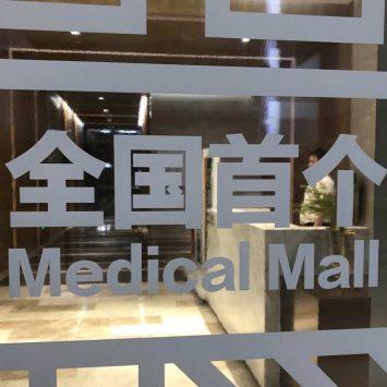 Medical-Mall-w