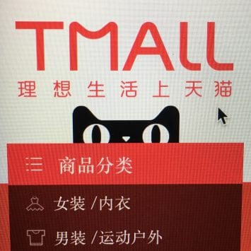 Wuhan,China,,7,October,2017:,Tmall.com,Chinese,Online,Retail,Shopping