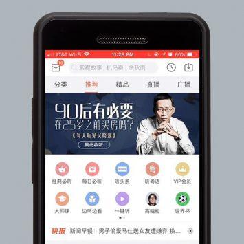 Ximalaya-app-w