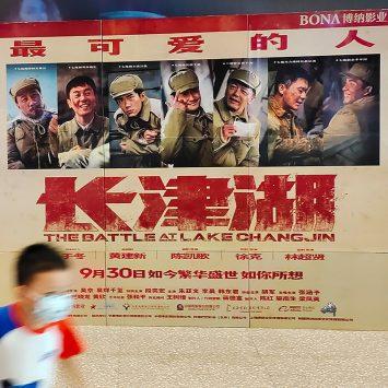 China's biggest ever movie?